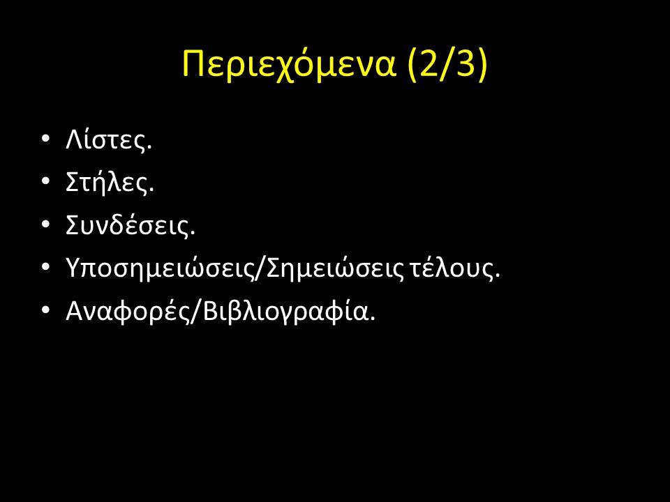 Περιεχόμενα (3/3) Αντικείμενα.Πίνακας εικόνων. Πίνακες δεδομένων.