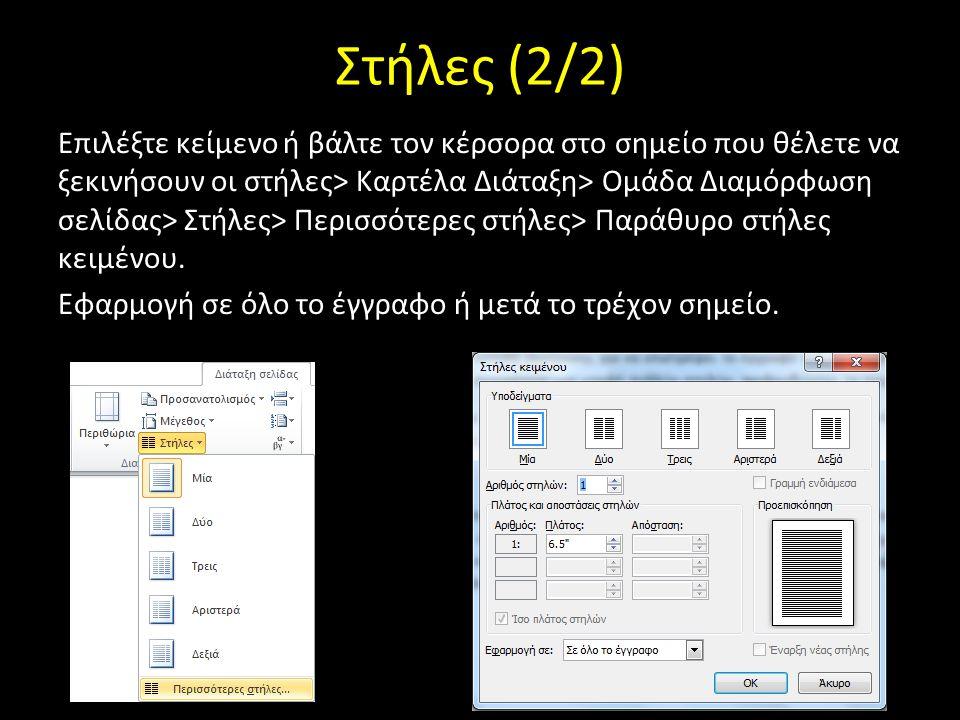 Στήλες (2/2) Επιλέξτε κείμενο ή βάλτε τον κέρσορα στο σημείο που θέλετε να ξεκινήσουν οι στήλες> Καρτέλα Διάταξη> Ομάδα Διαμόρφωση σελίδας> Στήλες> Πε