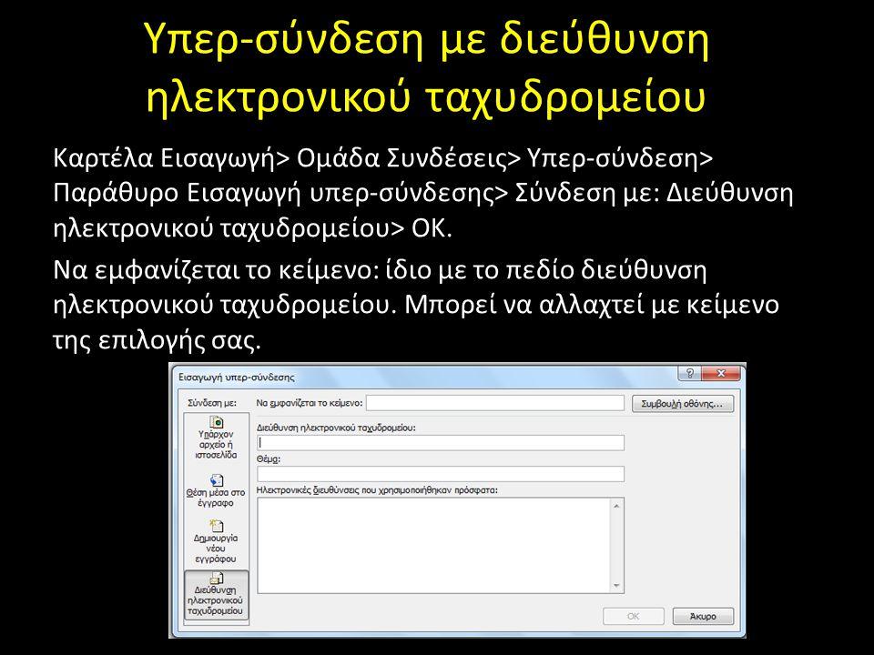 Συμβουλή οθόνης Κέρσορας στην υπερ-σύνδεση> Καρτέλα Εισαγωγή> Ομάδα Συνδέσεις> Υπερ-σύνδεση> Συμβουλή οθόνης> Παράθυρο Ορισμός οθόνης για υπερσύνδεση> Πληκτρολογήστε κείμενο> ΟΚ.