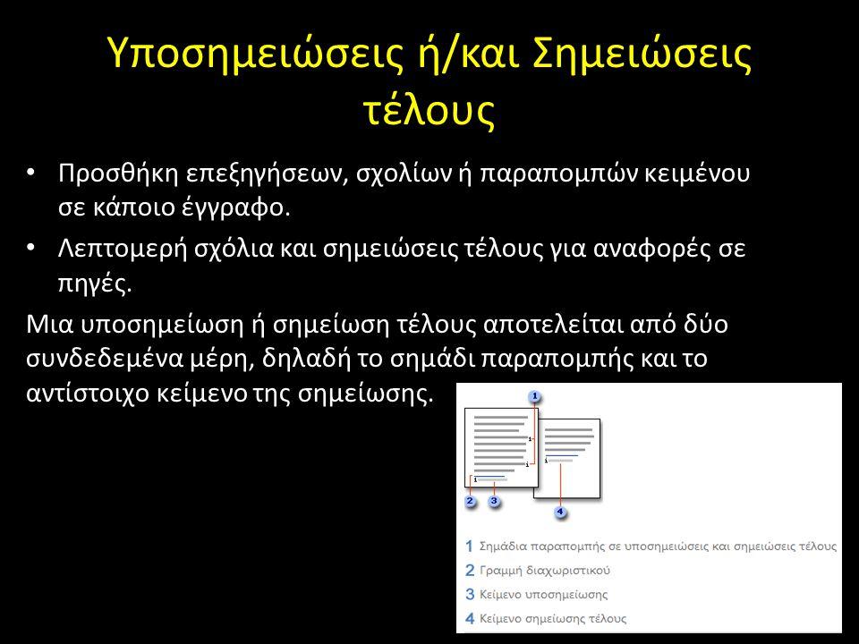 Εισαγωγή υποσημειώσεων ή/και σημειώσεων τέλους (1/2) Κλικ για εισαγωγή σημαδιού παραπομπής> Καρτέλα Αναφορές> Ομάδα Υποσημειώσεις> Υποσημείωση και σημείωση τέλους> Παράθυρο Υποσημείωση και σημείωση τέλους.