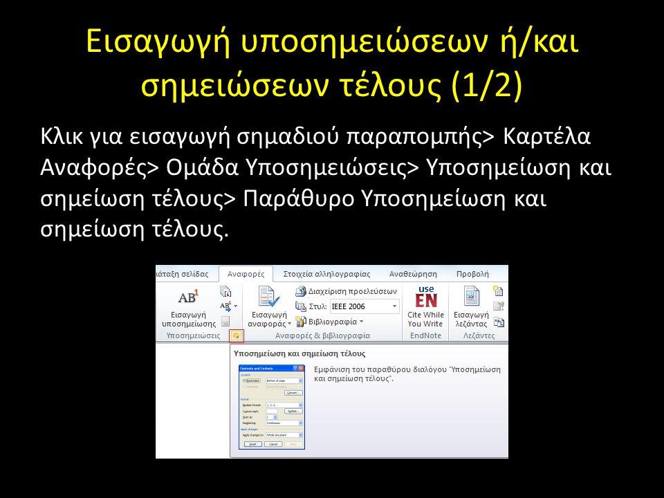 Εισαγωγή υποσημειώσεων ή/και σημειώσεων τέλους (1/2) Κλικ για εισαγωγή σημαδιού παραπομπής> Καρτέλα Αναφορές> Ομάδα Υποσημειώσεις> Υποσημείωση και σημ
