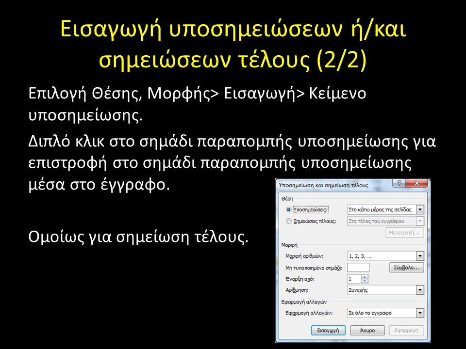 Εισαγωγή υποσημειώσεων ή/και σημειώσεων τέλους (2/2) Επιλογή Θέσης, Μορφής> Εισαγωγή> Κείμενο υποσημείωσης. Διπλό κλικ στο σημάδι παραπομπής υποσημείω