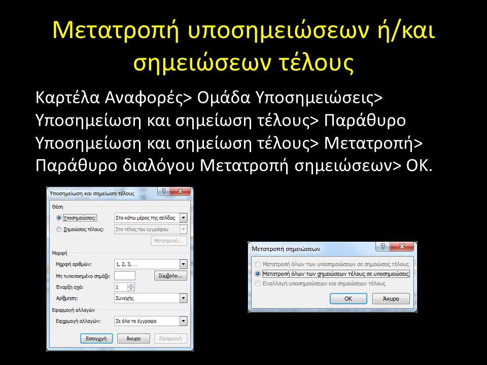 Διαγραφή Υποσημειώσεων ή/και Σημειώσεων τέλους Διαγραφή υποσημείωσης ή σημείωσης τέλους: εργαζόμαστε με το σημάδι παραπομπής στο παράθυρο του εγγράφου και όχι με το κείμενο υποσημείωσης ή σημείωσης τέλους.
