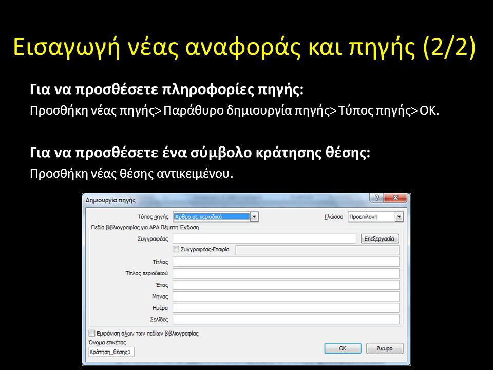 Εισαγωγή νέας αναφοράς και πηγής (2/2) Για να προσθέσετε πληροφορίες πηγής: Προσθήκη νέας πηγής> Παράθυρο δημιουργία πηγής> Τύπος πηγής> ΟΚ. Για να πρ
