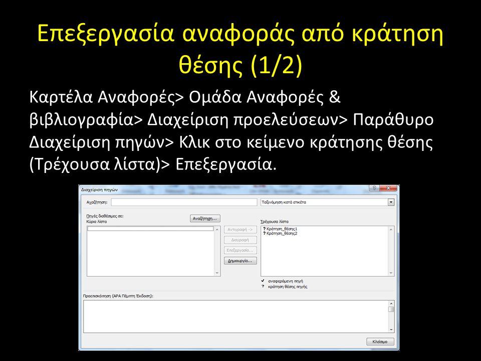 Επεξεργασία αναφοράς από κράτηση θέσης (1/2) Καρτέλα Αναφορές> Ομάδα Αναφορές & βιβλιογραφία> Διαχείριση προελεύσεων> Παράθυρο Διαχείριση πηγών> Κλικ