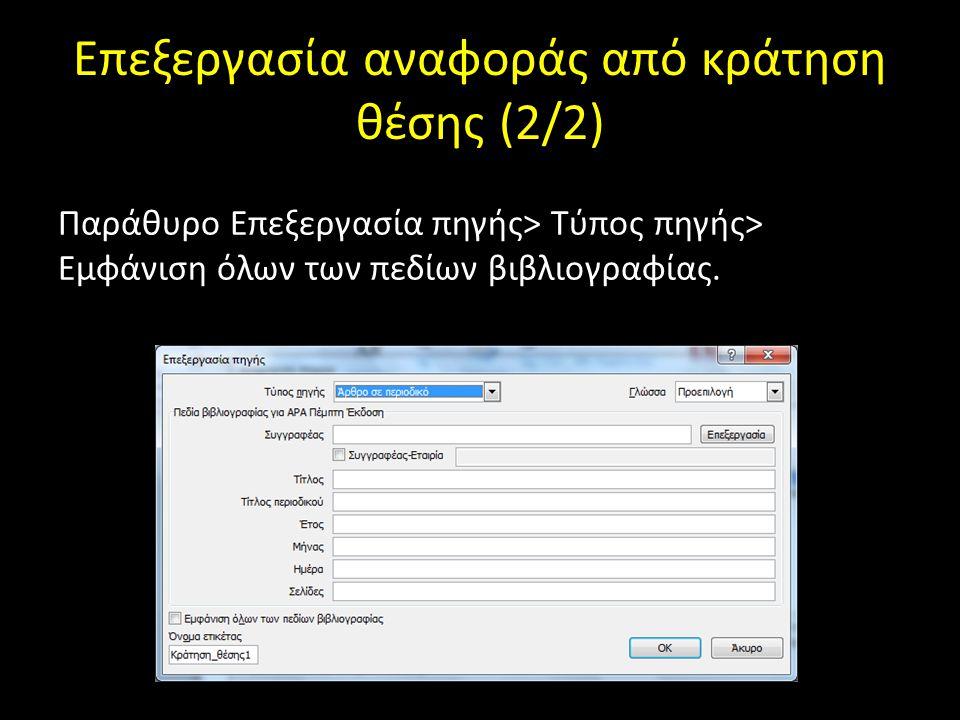 Εύρεση πηγής Για να βρείτε μια πηγή που περιέχεται στο έγγραφο που έχετε δημιουργήσει ή μια πηγή που έχετε χρησιμοποιήσει σε κάποιο προηγούμενο έγγραφο, ακολουθείστε τα παρακάτω βήματα: Καρτέλα Αναφορές> Ομάδα Αναφορές & βιβλιογραφία> Διαχείριση προελεύσεων> Παράθυρο Διαχείριση πηγών> Ταξινόμηση ή Αναζήτηση.