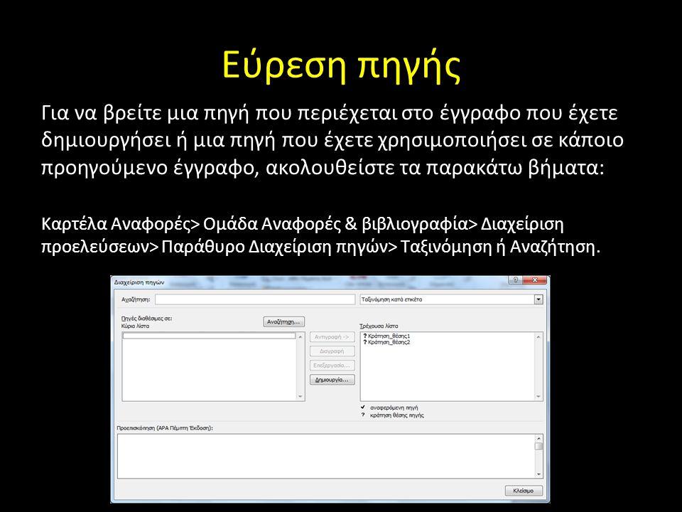 Εύρεση πηγής Για να βρείτε μια πηγή που περιέχεται στο έγγραφο που έχετε δημιουργήσει ή μια πηγή που έχετε χρησιμοποιήσει σε κάποιο προηγούμενο έγγραφ