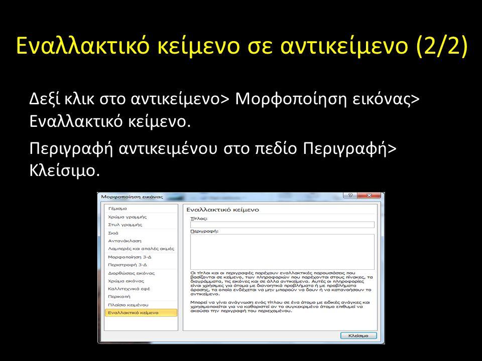 Εναλλακτικό κείμενο σε αντικείμενο (2/2) Δεξί κλικ στο αντικείμενο> Μορφοποίηση εικόνας> Εναλλακτικό κείμενο. Περιγραφή αντικειμένου στο πεδίο Περιγρα