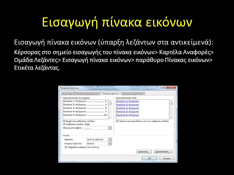 Τροποποίηση/Ενημέρωση πίνακα εικόνων Τροποποίηση πίνακα εικόνων: Παράθυρο Πίνακας εικόνων> Τροποποίηση> Παράθυρο στυλ> Τροποποίηση στυλ.