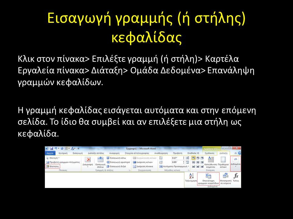 Εισαγωγή γραμμής (ή στήλης) κεφαλίδας Κλικ στον πίνακα> Επιλέξτε γραμμή (ή στήλη)> Καρτέλα Εργαλεία πίνακα> Διάταξη> Ομάδα Δεδομένα> Επανάληψη γραμμών