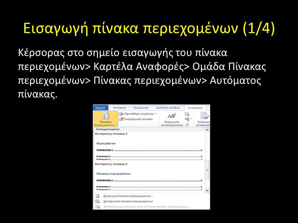 Εισαγωγή πίνακα περιεχομένων (1/4) Κέρσορας στο σημείο εισαγωγής του πίνακα περιεχομένων> Καρτέλα Αναφορές> Ομάδα Πίνακας περιεχομένων> Πίνακας περιεχ