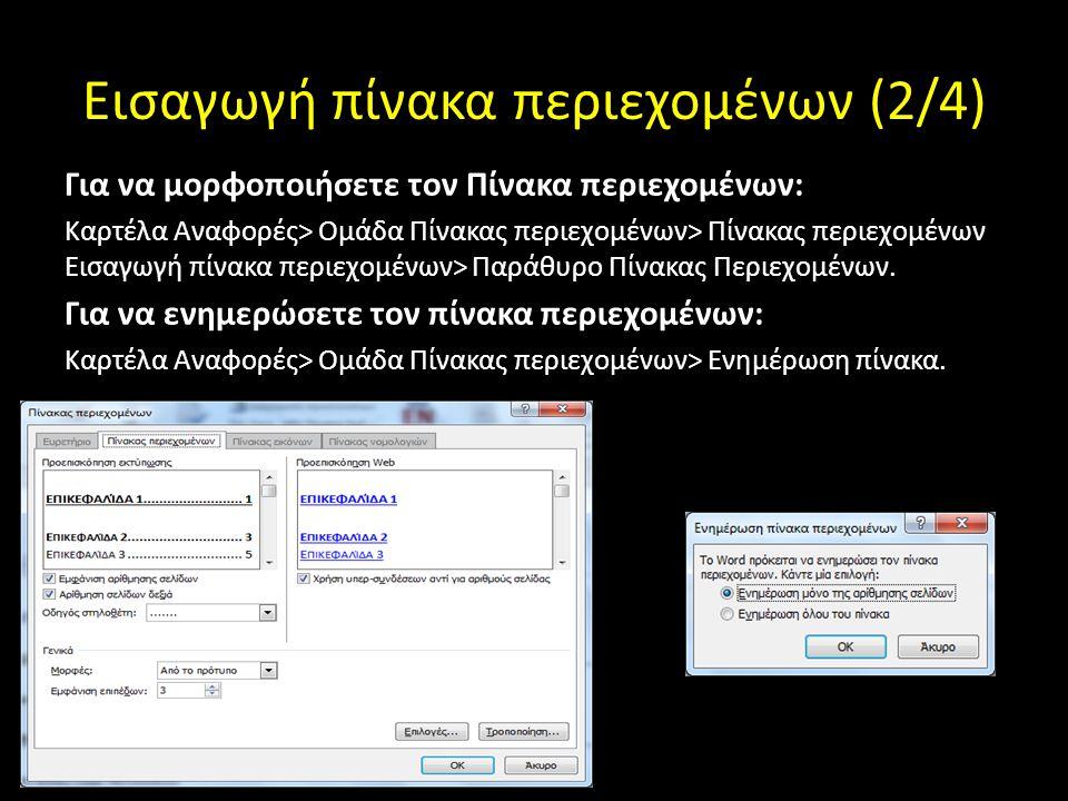 Εισαγωγή πίνακα περιεχομένων (3/4) Εισαγωγή πίνακα περιεχομένων (χωρίς προκαθορισμένα στυλ): Κέρσορας στο σημείο εισαγωγής του πίνακα περιεχομένων> Καρτέλα Αναφορές> Ομάδα Πίνακας περιεχομένων> Πίνακας περιεχομένων> Αυτόματος πίνακας> Επιλέξτε τις λέξεις ή τις φράσεις του εγγράφου που θέλετε να υπάρχουν στον πίνακα περιεχομένων σας> Προσθήκη κειμένου> Επιλογή επιπέδου.