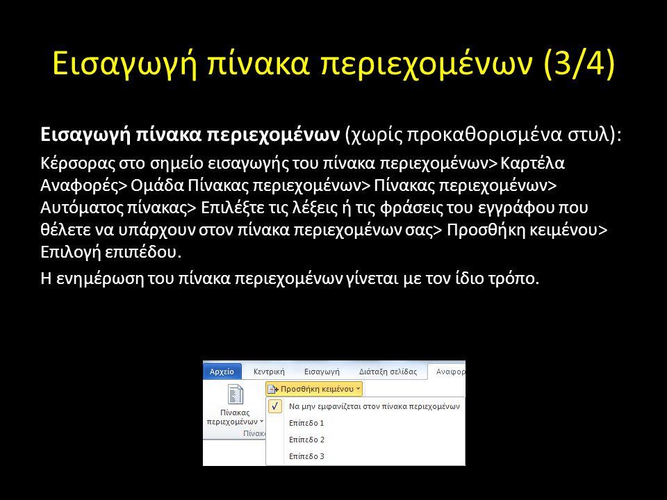Εισαγωγή πίνακα περιεχομένων (4/4) Μη αυτόματος πίνακας περιεχομένων: Κέρσορας στο σημείο εισαγωγής του πίνακα περιεχομένων> Καρτέλα Αναφορές> Ομάδα Πίνακας περιεχομένων> Πίνακας περιεχομένων> Μη αυτόματος πίνακας> Πληκτρολογήστε τίτλους, υπότιτλους, αριθμούς σελίδων.