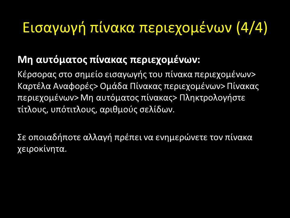Συστάσεις για τη γραμματοσειρά (1/2) Επιλέξτε γραμματοσειρές τύπου Sans Serif (Arial, Verdana, Tahoma, Calibri) έναντι γραμματοσειρών τύπου Serif (Times New Roman).