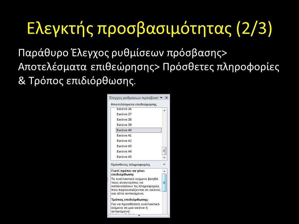 Ελεγκτής προσβασιμότητας (3/3) Όταν διορθώσετε όλα τα προβλήματα, στο παράθυρο Έλεγχος ρυθμίσεων πρόσβασης στο πεδίο Αποτελέσματα επιθεώρησης, θα εμφανιστεί ένα μήνυμα ότι δε βρέθηκαν θέματα προσβασιμότητας.