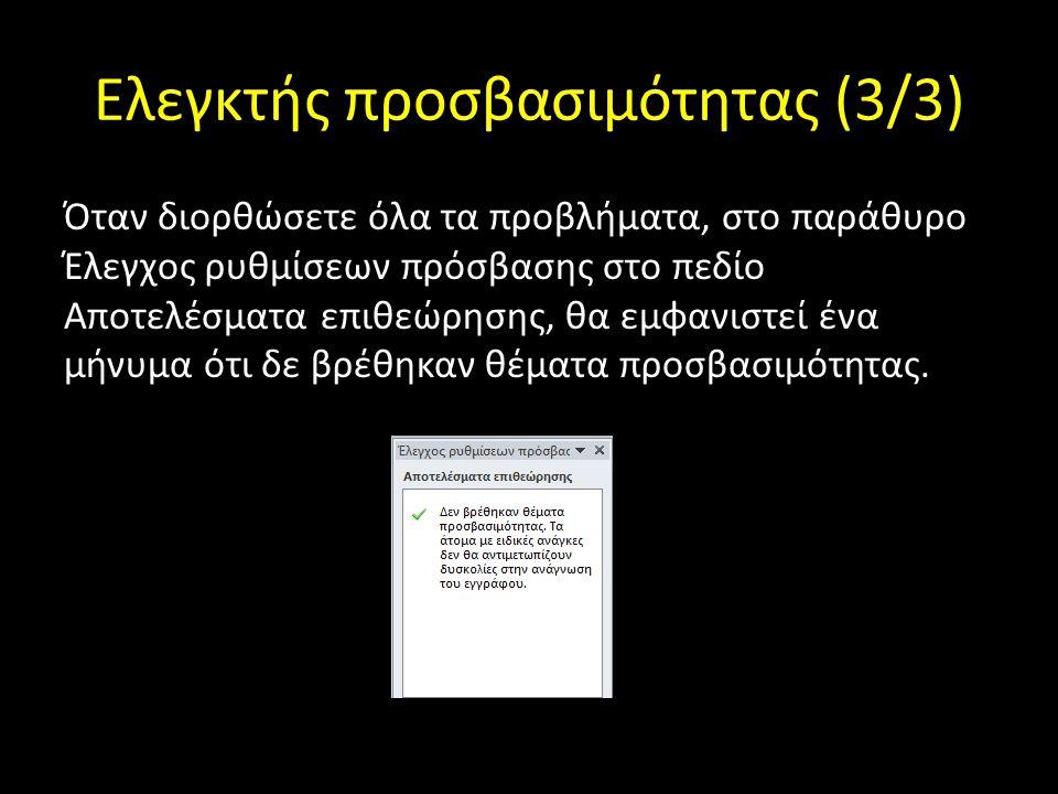 Ελεγκτής προσβασιμότητας (3/3) Όταν διορθώσετε όλα τα προβλήματα, στο παράθυρο Έλεγχος ρυθμίσεων πρόσβασης στο πεδίο Αποτελέσματα επιθεώρησης, θα εμφα