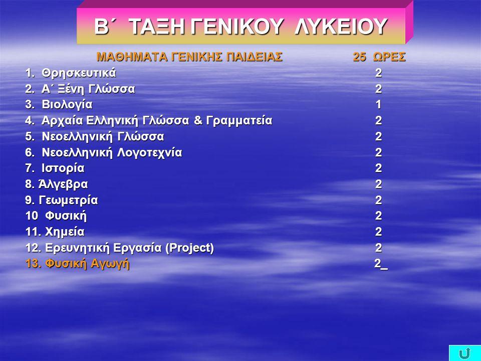 ΜΑΘΗΜΑΤΑ ΓΕΝΙΚΗΣ ΠΑΙΔΕΙΑΣ 25 ΩΡΕΣ 1. Θρησκευτικά 2 2. Α΄ Ξένη Γλώσσα 2 3. Βιολογία 1 4. Αρχαία Ελληνική Γλώσσα & Γραμματεία 2 5. Νεοελληνική Γλώσσα 2