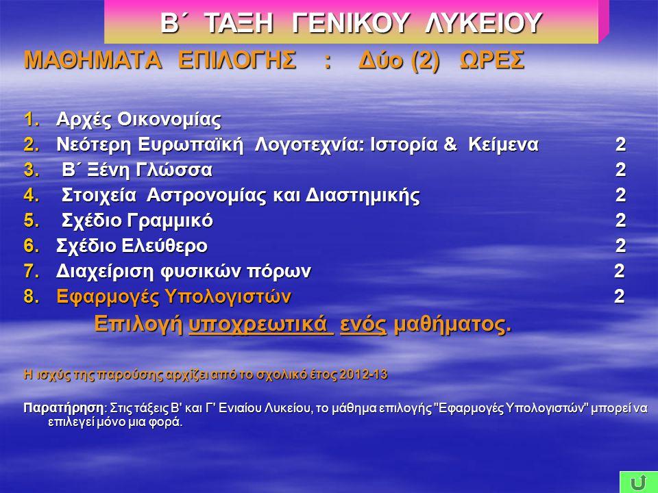 ΜΑΘΗΜΑΤΑ ΕΠΙΛΟΓΗΣ : Δύο (2) ΩΡΕΣ 1.Αρχές Οικονομίας 2.Νεότερη Ευρωπαϊκή Λογοτεχνία: Ιστορία & Κείμενα2 3. Β΄ Ξένη Γλώσσα2 4. Στοιχεία Αστρονομίας και