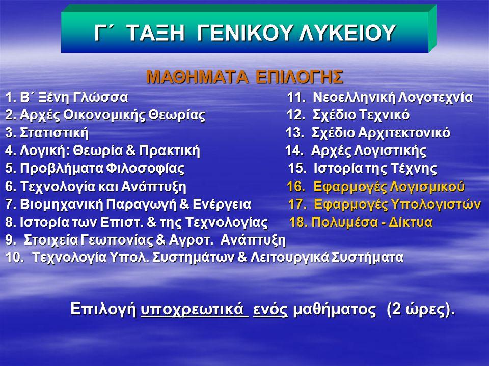 ΜΑΘΗΜΑΤΑ ΕΠΙΛΟΓΗΣ 1. Β΄ Ξένη Γλώσσα 11. Νεοελληνική Λογοτεχνία 2. Αρχές Οικονομικής Θεωρίας 12. Σχέδιο Τεχνικό 3. Στατιστική 13. Σχέδιο Αρχιτεκτονικό