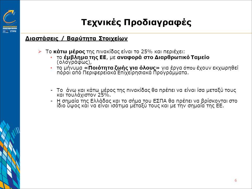 6 Τεχνικές Προδιαγραφές Διαστάσεις / Βαρύτητα Στοιχείων  Το κάτω μέρος της πινακίδας είναι το 25% και περιέχει: το έμβλημα της ΕΕ, με αναφορά στο Διαρθρωτικό Ταμείο (ολογράφως), το μήνυμα «Ποιότητα ζωής για όλους» για έργα όπου έχουν εκχωρηθεί πόροι από Περιφερειακά Επιχειρησιακά Προγράμματα.