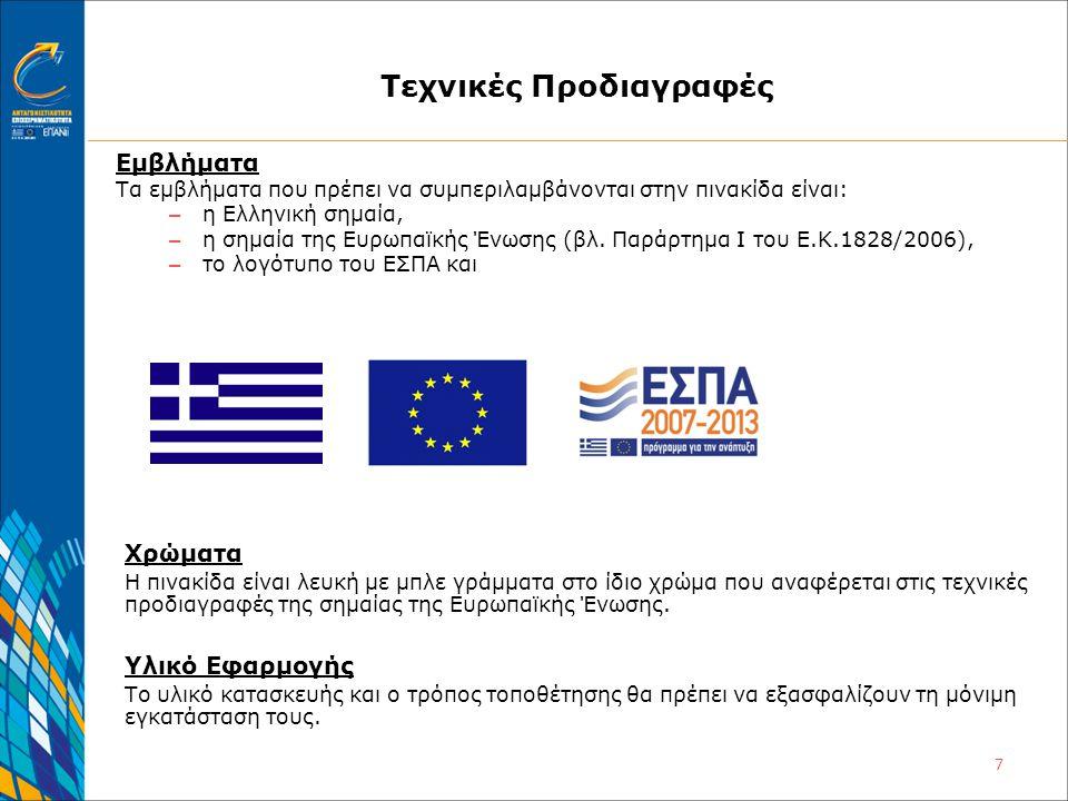 7 Τεχνικές Προδιαγραφές Εμβλήματα Τα εμβλήματα που πρέπει να συμπεριλαμβάνονται στην πινακίδα είναι: – η Ελληνική σημαία, – η σημαία της Ευρωπαϊκής Έν