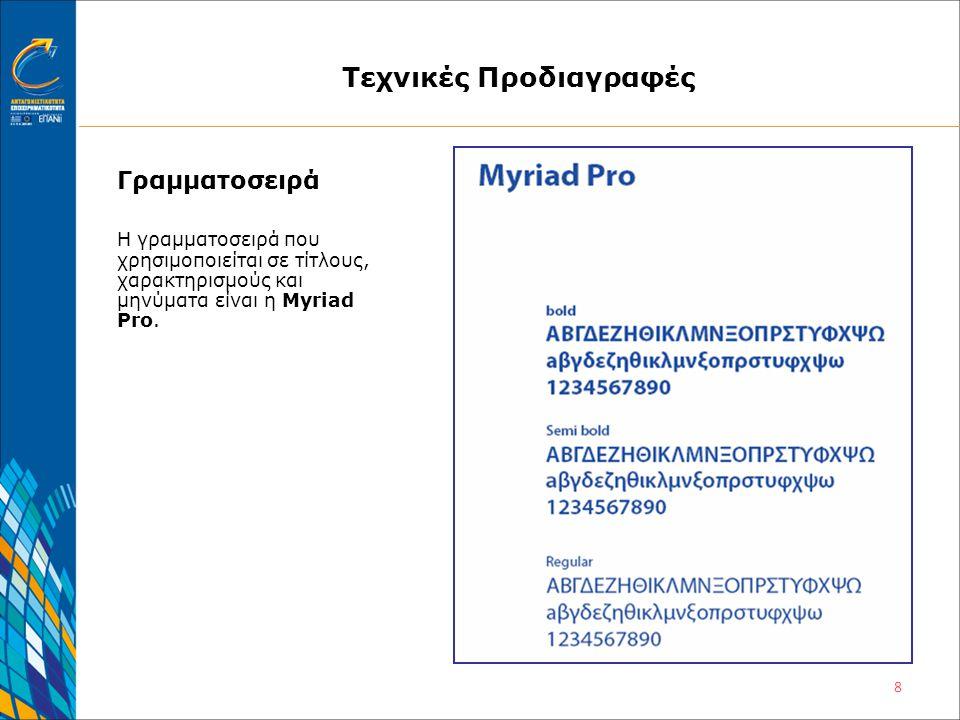 8 Τεχνικές Προδιαγραφές Γραμματοσειρά Η γραμματοσειρά που χρησιμοποιείται σε τίτλους, χαρακτηρισμούς και μηνύματα είναι η Myriad Pro.