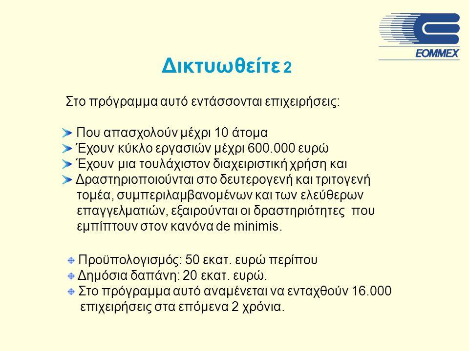 Στο πρόγραμμα αυτό εντάσσονται επιχειρήσεις: Που απασχολούν μέχρι 10 άτομα Έχουν κύκλο εργασιών μέχρι 600.000 ευρώ Έχουν μια τουλάχιστον διαχειριστική χρήση και Δραστηριοποιούνται στο δευτερογενή και τριτογενή τομέα, συμπεριλαμβανομένων και των ελεύθερων επαγγελματιών, εξαιρούνται οι δραστηριότητες που εμπίπτουν στον κανόνα de minimis.