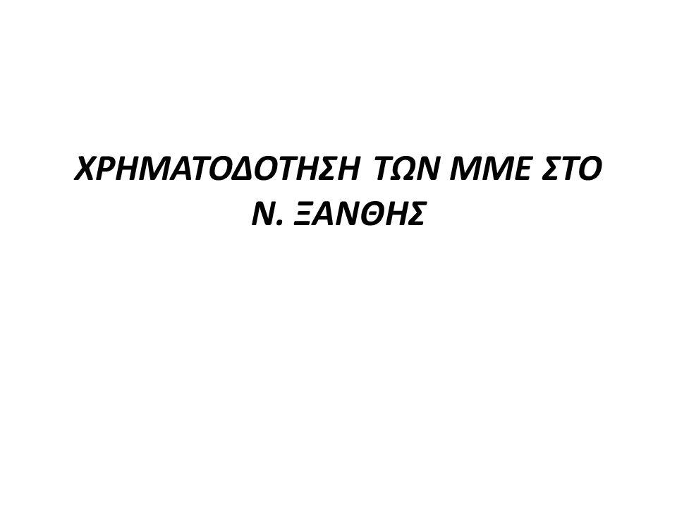 ΧΡΗΜΑΤΟΔΟΤΗΣΗ ΤΩΝ ΜΜΕ ΣΤΟ Ν. ΞΑΝΘΗΣ