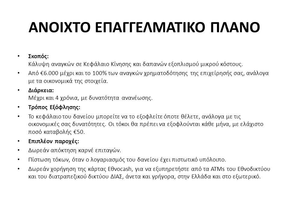 Α Μ Ε Σ Ω Σ προσφέρει ποσό έως 50.000 € χωρίς εγγυήσεις αυθημερόν απευθύνεται σε ατομικές επιχειρήσεις και ελεύθερους επαγγελματίες, που τηρούν βιβλία Α΄ ή Β΄ κατηγορίας και έχουν διετή δραστηριότητα Σκοπός: Το δάνειο χορηγείται για την κάλυψη αναγκών σε Κεφάλαιο Κίνησης και δαπανών εξοπλισμού μικρού κόστους.