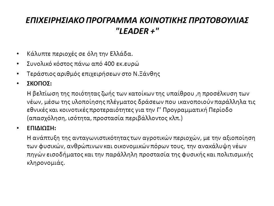 ΕΠΙΧΕΙΡΗΣΙΑΚΟ ΠΡΟΓΡΑΜΜΑ ΚΟΙΝΟΤΙΚΗΣ ΠΡΩΤΟΒΟΥΛΙΑΣ LEADER + Κάλυπτε περιοχές σε όλη την Ελλάδα.
