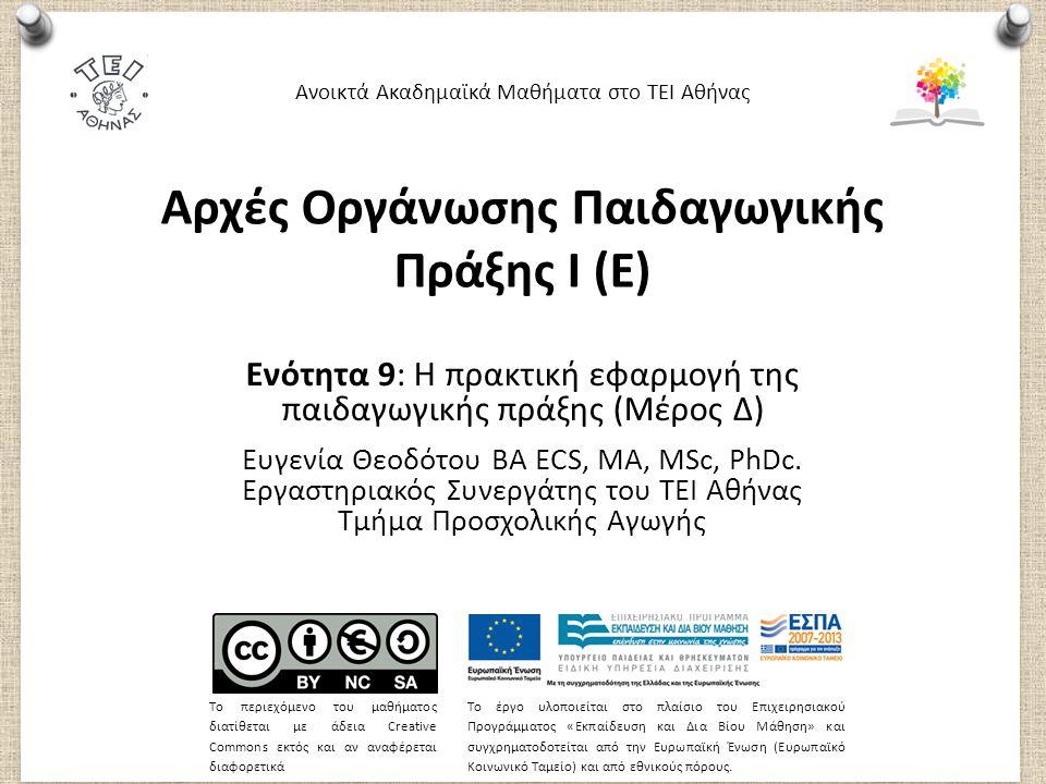 Αρχές Οργάνωσης Παιδαγωγικής Πράξης Ι (E) Ενότητα 9: Η πρακτική εφαρμογή της παιδαγωγικής πράξης (Μέρος Δ) Ευγενία Θεοδότου BA ECS, MA, MSc, PhDc.