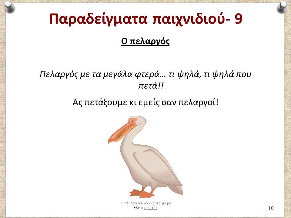 Παραδείγματα παιχνιδιού- 9 Ο πελαργός Πελαργός με τα μεγάλα φτερά… τι ψηλά, τι ψηλά που πετά!.