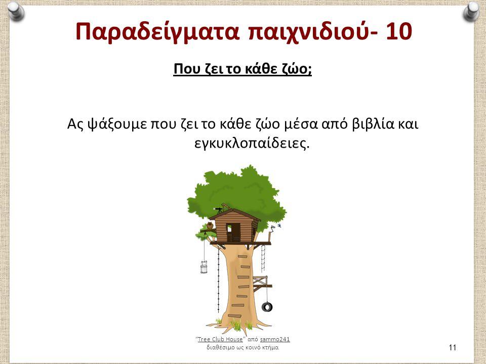 Παραδείγματα παιχνιδιού- 10 Που ζει το κάθε ζώο; Ας ψάξουμε που ζει το κάθε ζώο μέσα από βιβλία και εγκυκλοπαίδειες.