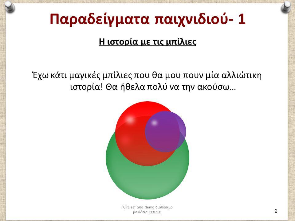 Παραδείγματα παιχνιδιού- 2 Φρουτομπερδέματα Μία μέρα τα φρούτα και τα λαχανικά στο μανάβικο μπερδεύτηκαν.