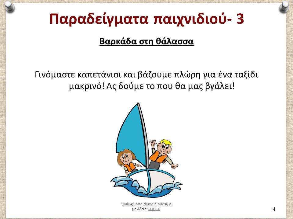 Παραδείγματα παιχνιδιού- 3 Βαρκάδα στη θάλασσα Γινόμαστε καπετάνιοι και βάζουμε πλώρη για ένα ταξίδι μακρινό.