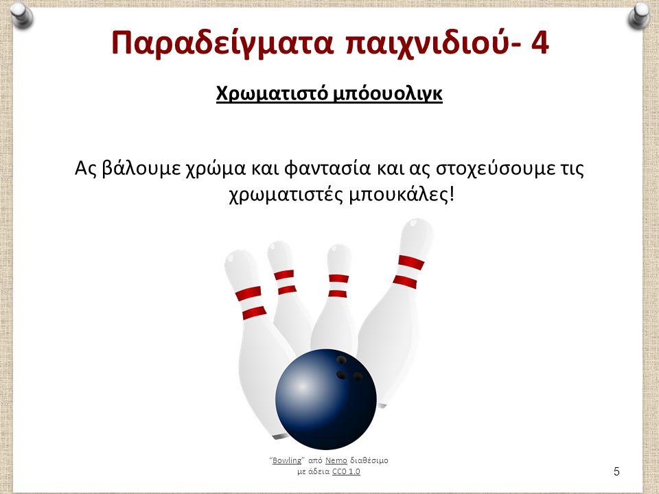 Παραδείγματα παιχνιδιού- 5 Μπαλονοδρομίες Πως θα ήταν άραγε η ζωή μας εάν είχαμε μπαλόνια στα πόδια και στα χέρια μας; Balloons από Kaz διαθέσιμο με άδεια CC0 1.0BalloonsKazCC0 1.0 6