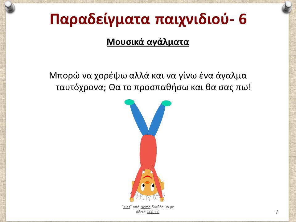 Παραδείγματα παιχνιδιού- 7 Αγώνες με τα σχήματα Τα σχήματα ξεκίνησαν αγώνα και φόρεσαν αθλητικά παπούτσια.