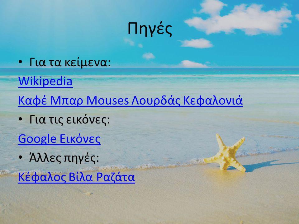 Πηγές Για τα κείμενα: Wikipedia Καφέ Μπαρ Mouses Λουρδάς Κεφαλονιά Για τις εικόνες: Google Εικόνες Άλλες πηγές: Κέφαλος Βίλα Ραζάτα