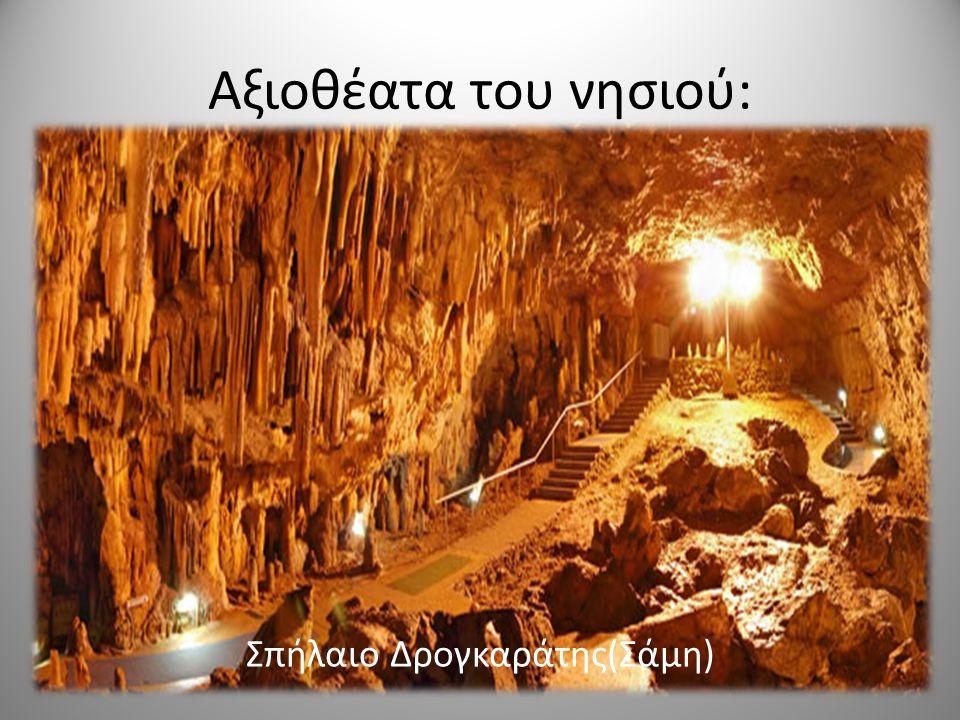Αξιοθέατα του νησιού: Σπήλαιο Δρογκαράτης(Σάμη)