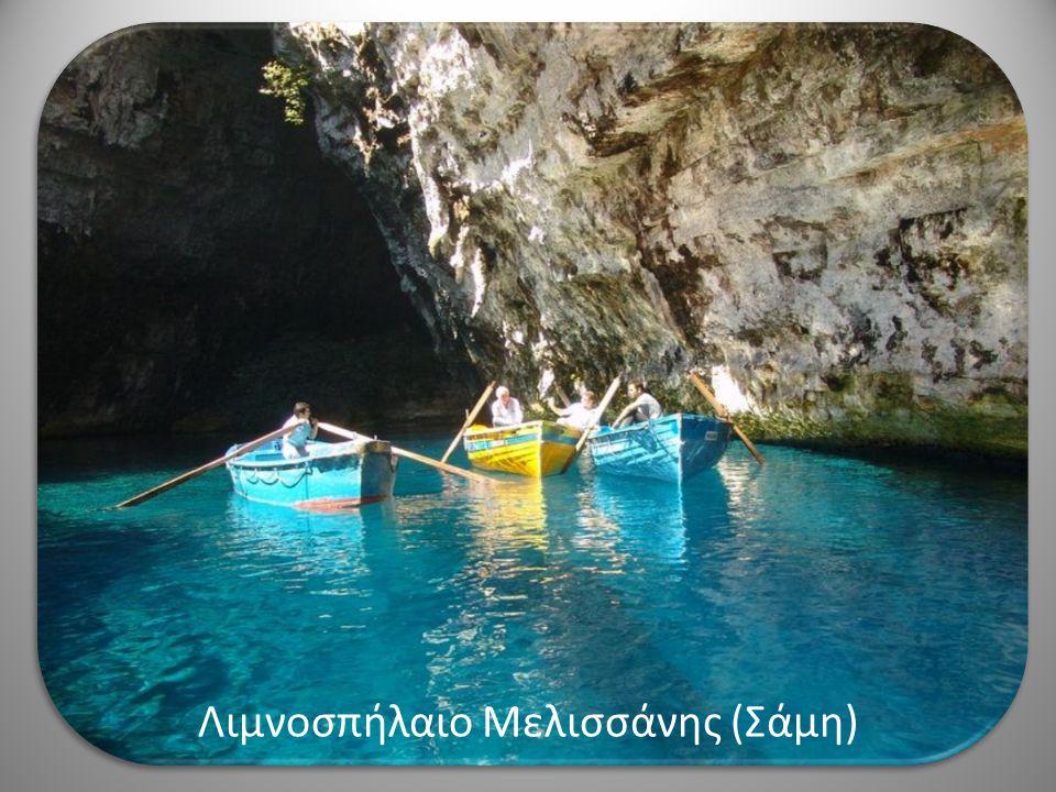 Λιμνοσπήλαιο Μελισσάνης (Σάμη)