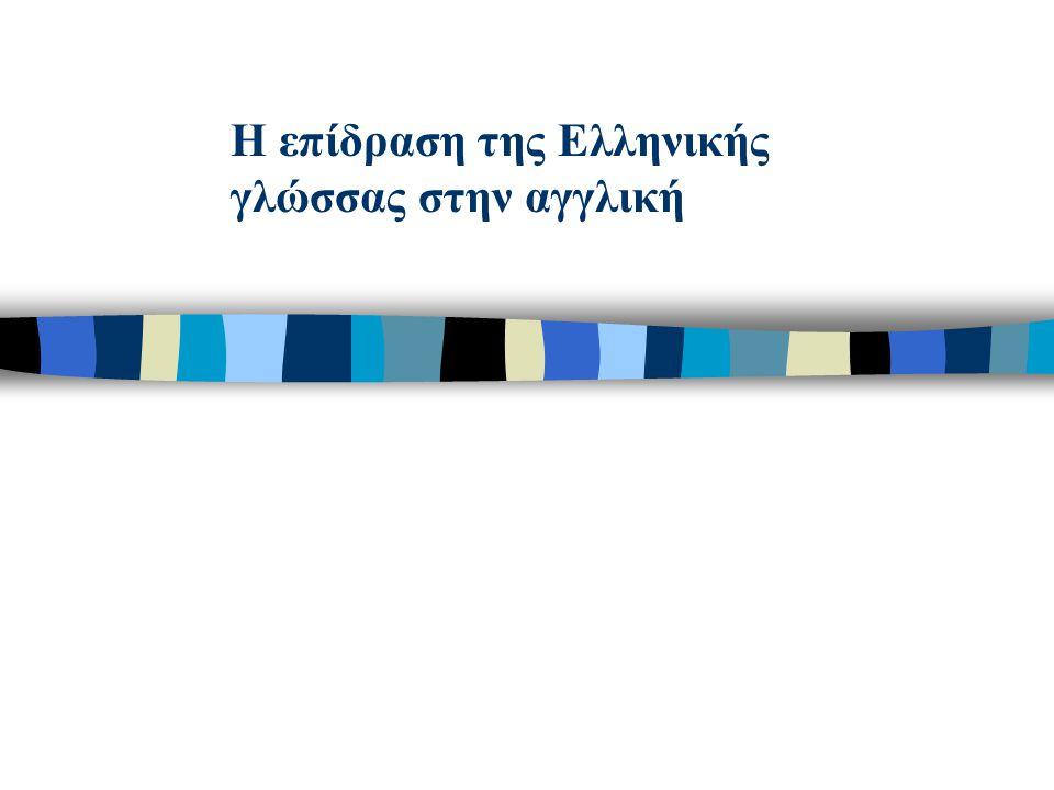 Η επίδραση της Ελληνικής γλώσσας στην αγγλική