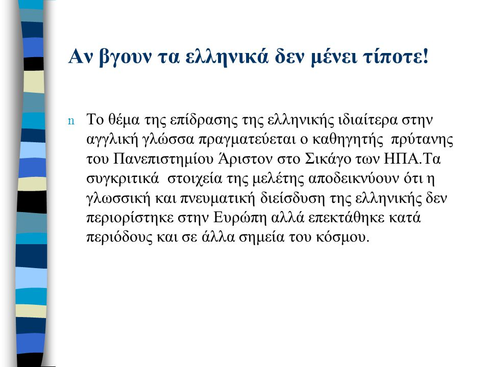 Αν βγουν τα ελληνικά δεν μένει τίποτε! n Το θέμα της επίδρασης της ελληνικής ιδιαίτερα στην αγγλική γλώσσα πραγματεύεται ο καθηγητής πρύτανης του Πανε