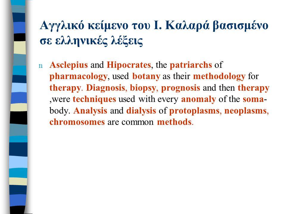 Αγγλικό κείμενο του Ι. Καλαρά βασισμένο σε ελληνικές λέξεις n Asclepius and Hipocrates, the patriarchs of pharmacology, used botany as their methodolo