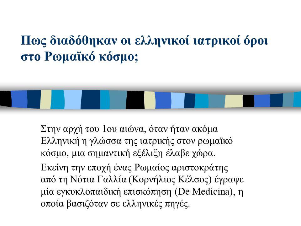 Πως διαδόθηκαν οι ελληνικοί ιατρικοί όροι στο Ρωμαϊκό κόσμο; Στην αρχή του 1ου αιώνα, όταν ήταν ακόμα Ελληνική η γλώσσα της ιατρικής στον ρωμαϊκό κόσμ