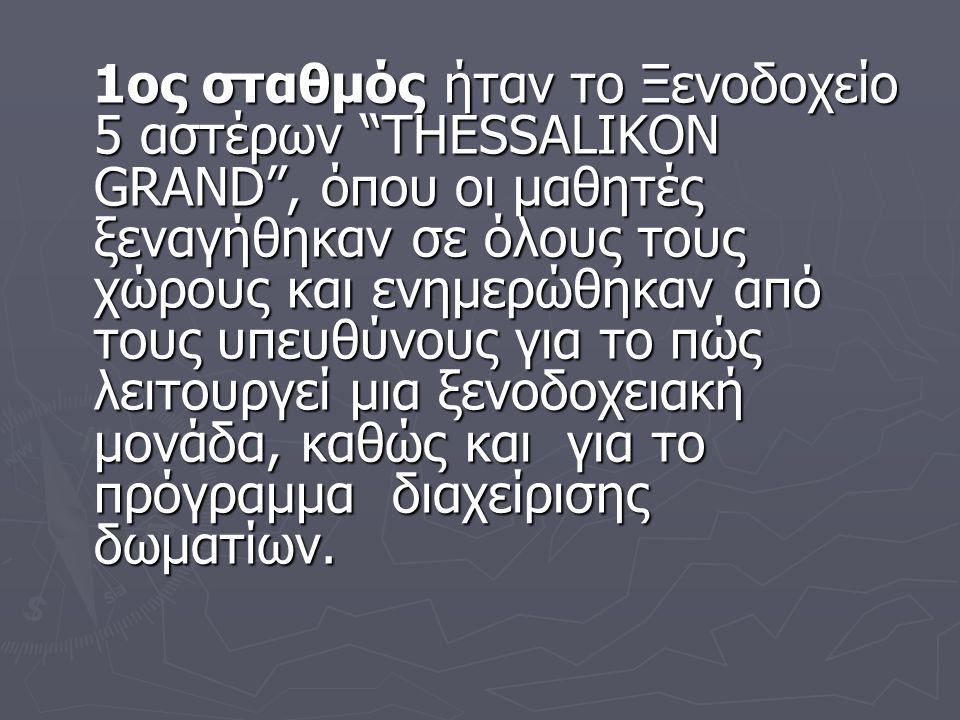"""1ος σταθμός ήταν το Ξενοδοχείο 5 αστέρων """"THESSALIKON GRAND"""", όπου οι μαθητές ξεναγήθηκαν σε όλους τους χώρους και ενημερώθηκαν από τους υπευθύνους γι"""