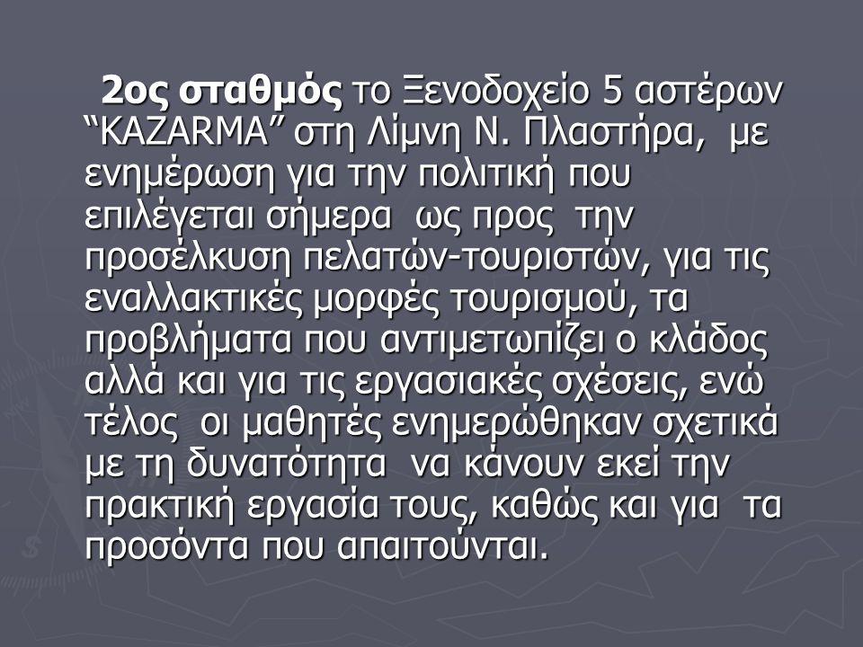 """2ος σταθμός το Ξενοδοχείο 5 αστέρων """"KAZARMA"""" στη Λίμνη Ν. Πλαστήρα, με ενημέρωση για την πολιτική που επιλέγεται σήμερα ως προς την προσέλκυση πελατώ"""