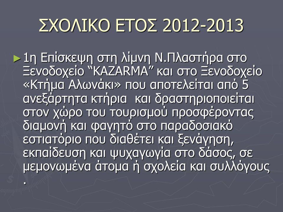 """ΣΧΟΛΙΚΟ ΕΤΟΣ 2012-2013 ► 1η Επίσκεψη στη λίμνη Ν.Πλαστήρα στο Ξενοδοχείο """"ΚΑΖΑRMA"""" και στο Ξενοδοχείο «Κτήμα Αλωνάκι» που αποτελείται από 5 ανεξάρτητα"""