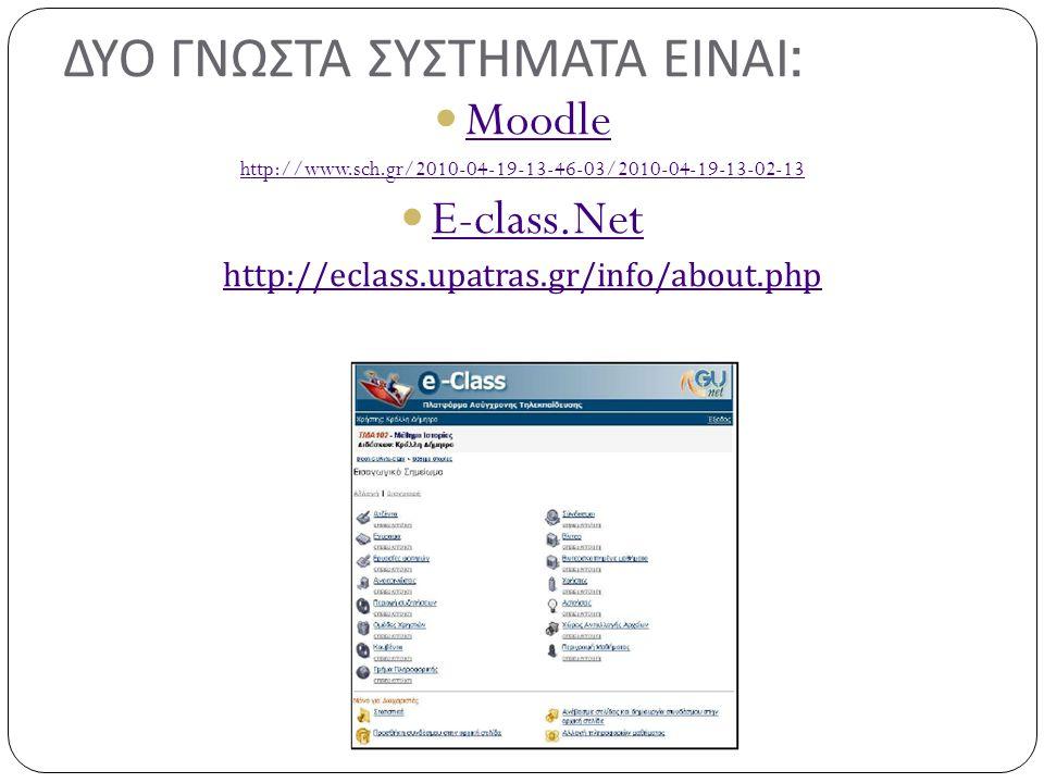 ΔΥΟ ΓΝΩΣΤΑ ΣΥΣΤΗΜΑΤΑ ΕΙΝΑΙ : Moodle http://www.sch.gr/2010-04-19-13-46-03/2010-04-19-13-02-13 E-class.Net http://eclass.upatras.gr/info/about.php