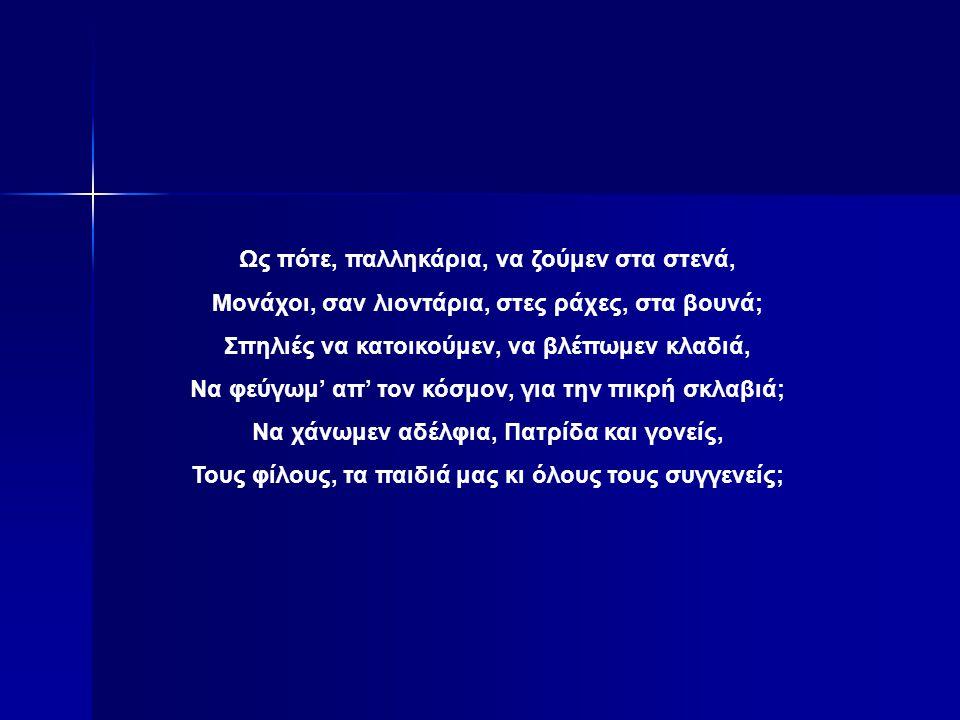 ΘΟΥΡΙΟΣ Ο Θούριος είναι πατριωτικός ύμνος, έργο του Ρ Ρ Ρ Ρ Ρ ήήήή γγγγ αααα Φ Φ Φ Φ εεεε ρρρρ αααα ίίίί οοοο υυυυ, τον οποίο είχε γράψει το 1 1 1 1 1