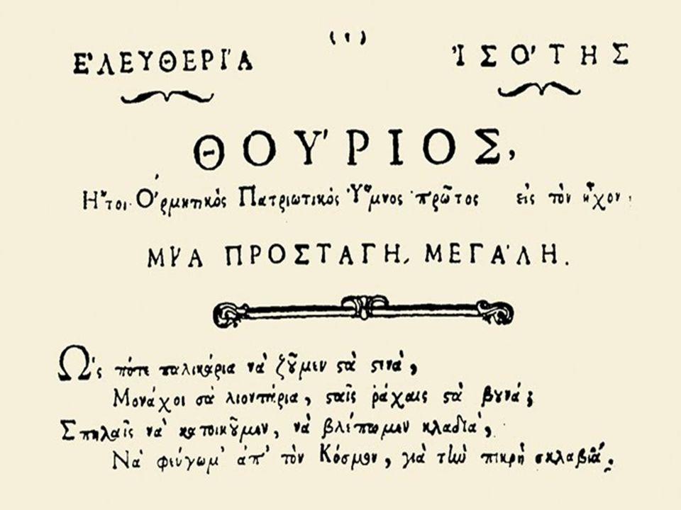 Ο Σούτζος κι ο Μουρούζης, Πετράκης, Σκαναβής, Γκίκας και Μαυρογένης, καθρέπτης είν'να ιδής. Ανδρείοι καπετάνοι, παπάδες, λαϊκοί, Σκοτώθηκαν,κι αγάδες,